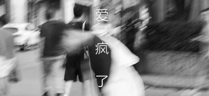 "R.C张然聍""纯爱""EP《爱疯了》发布"