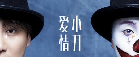 廖晶新歌《爱情小丑》近日上线