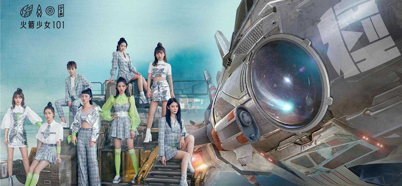 火箭少女101成团发布会在京举行