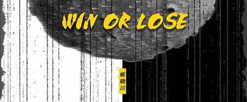 近日,由玖玖玖加音乐发行的杨晓川全新单曲《Win or Lose》坚定上线,杨晓川在某综艺节目后,经历了北美冠军的荣耀加身,归国后听到了掌声,也感到过挫折,但亲人朋友和粉丝的鼓励,是杨晓川的力量之源。