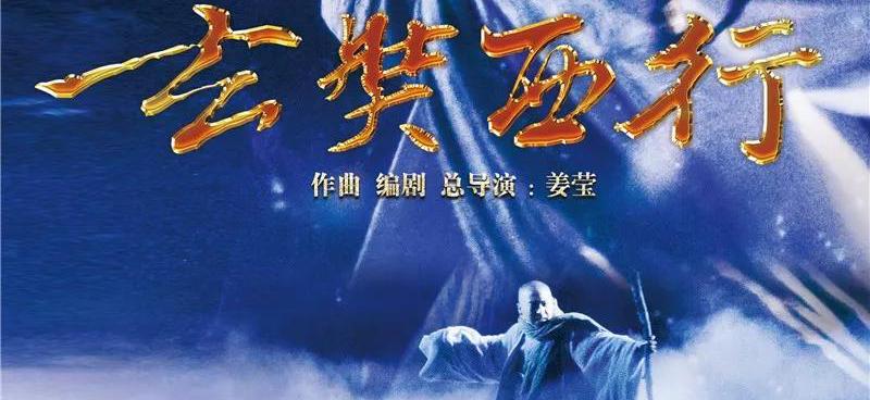 世界首部民族器乐剧《玄奘西行》月底登陆国家大剧院