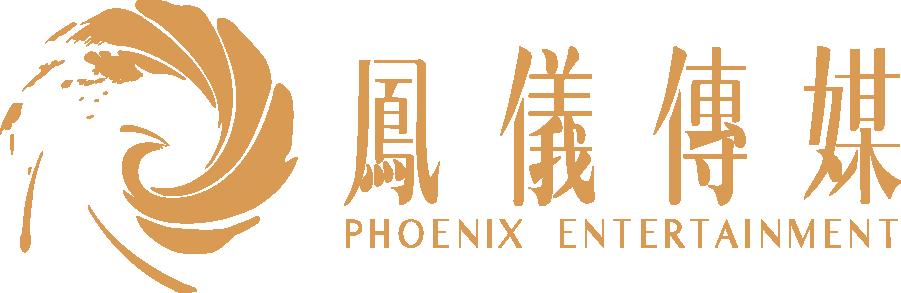 凤仪圣亚强强联合  影视文旅产业联动