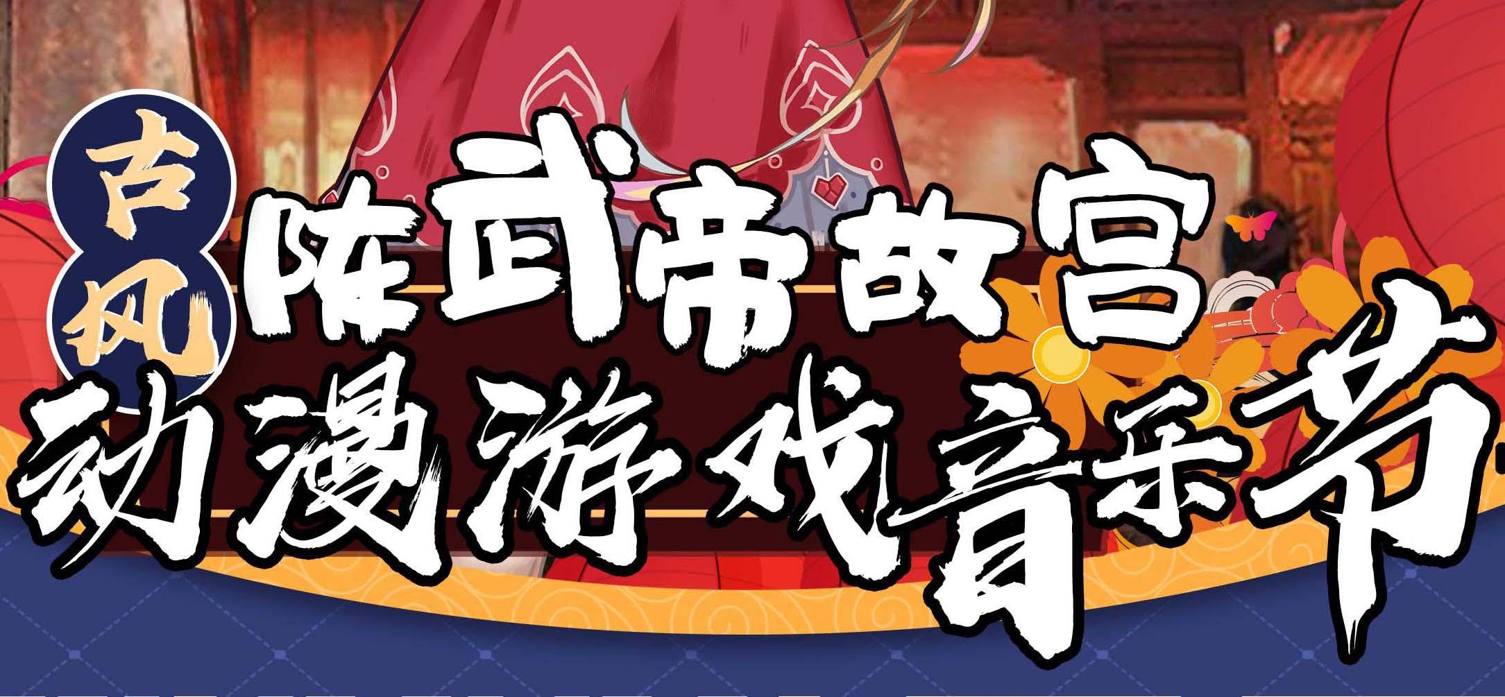 陈武帝古风动漫游戏音乐节即将开启