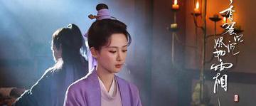 《香蜜沉沉烬如霜》热播 杨紫邓伦演技获赞誉