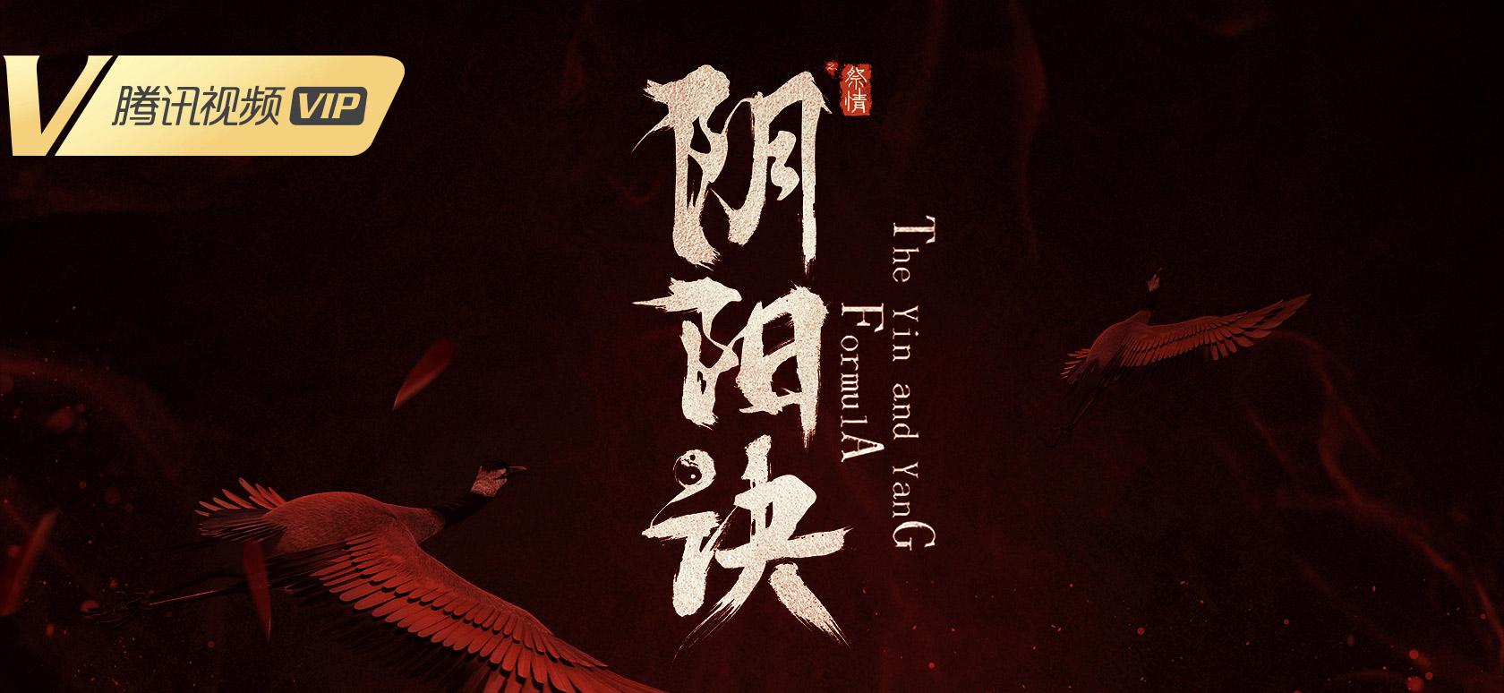 《阴阳诀之祭情》上线三天播放量破2000万