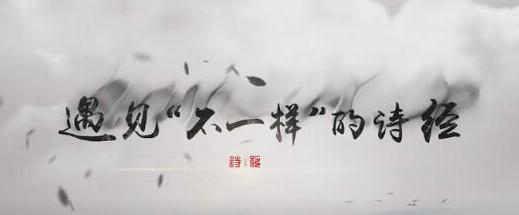 天桥音乐剧演出季首部诗经原创音乐剧上线