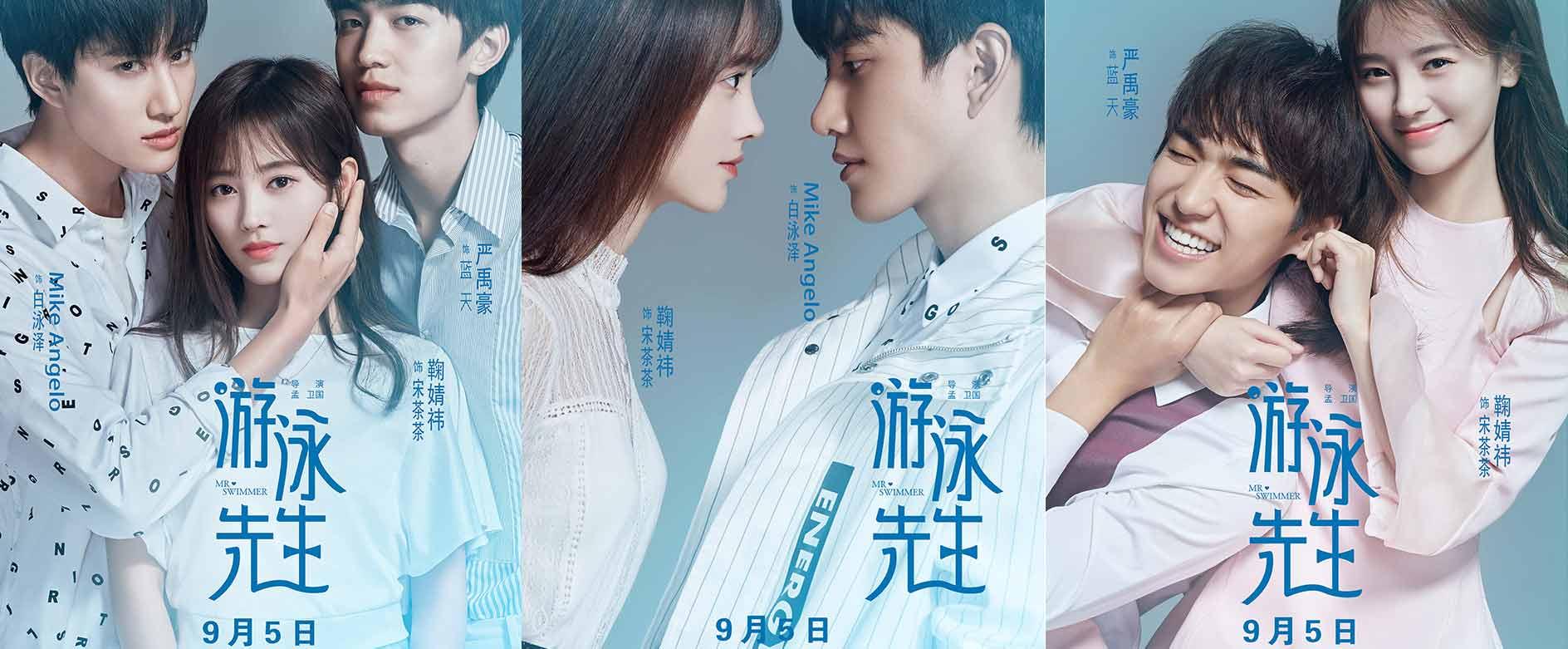 鞠婧祎《游泳先生》定档9月5日