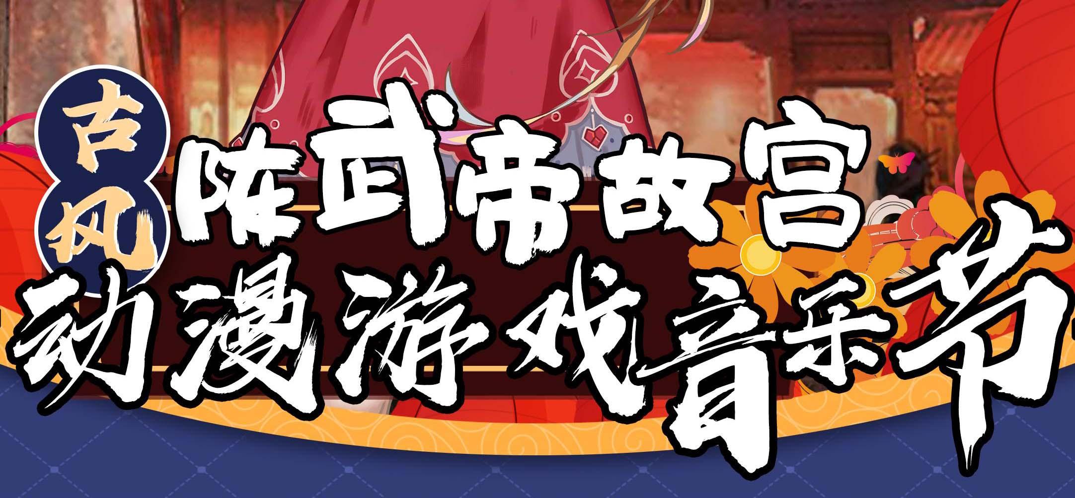 陈武帝故宫古风动漫游戏文化节即将到来