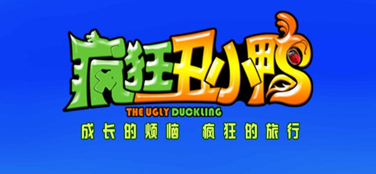 动画电影《疯狂丑小鸭》发布温情版海报