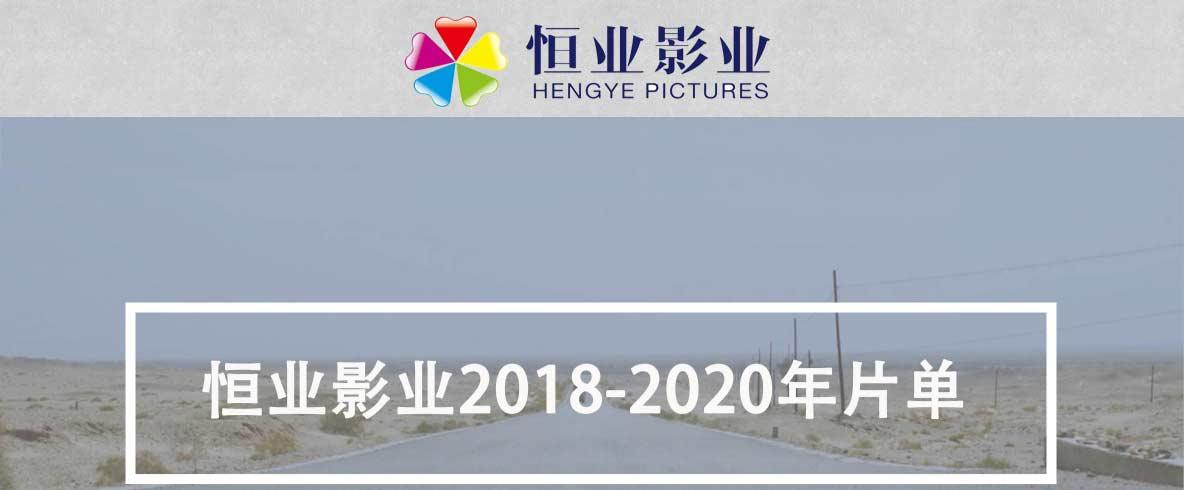 恒业影业公布三年制片计划 以内容和品质角逐影视市场