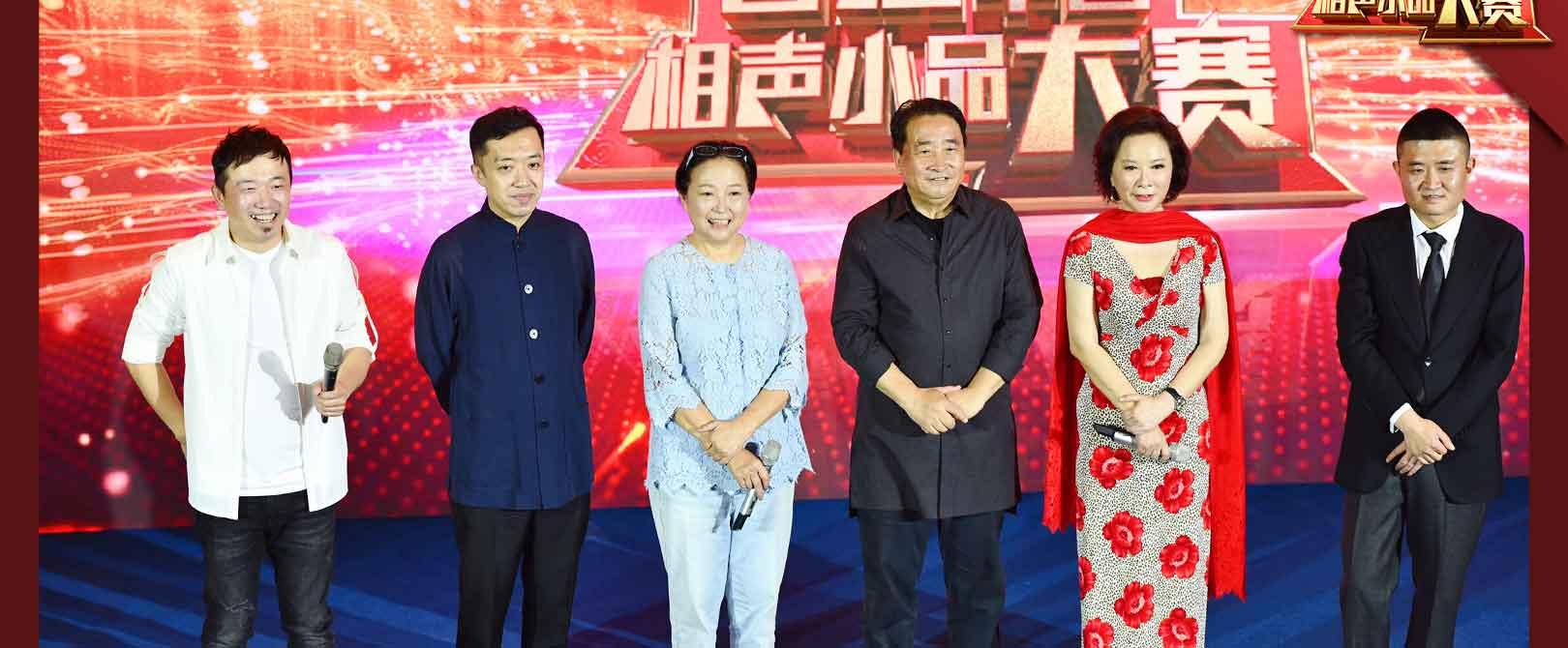 《首届中国相声小品大赛》正式在京启动