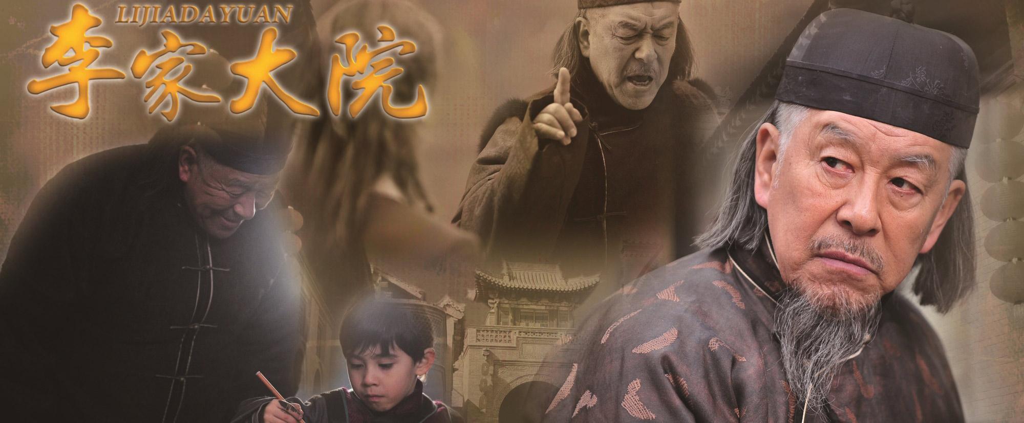 《举案齐眉姹紫嫣红》制片人侯彦军力挺郭靖宇