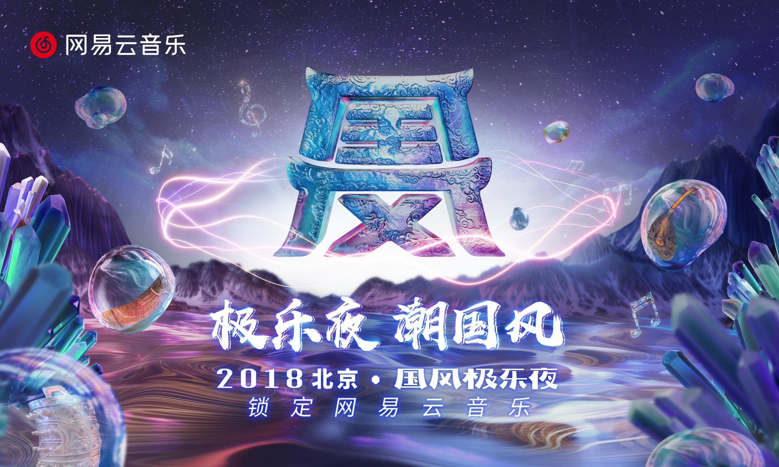 网易云音乐国风音雄池名单揭晓