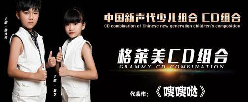 CD组合原创单曲《嗖嗖哒》全网发行