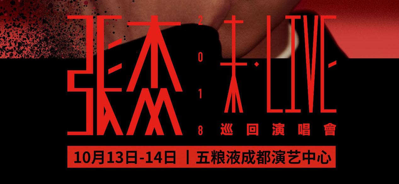 张杰未·LIVE巡演成都站开启预售