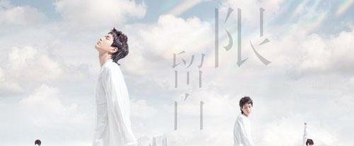 尹毓恪新歌《无限留白》近日推出
