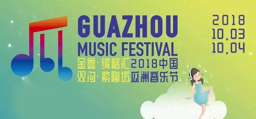 2018瓜洲音乐节阵容大放送