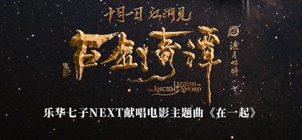 乐华七子NEXT献唱电影主题曲《在一起》