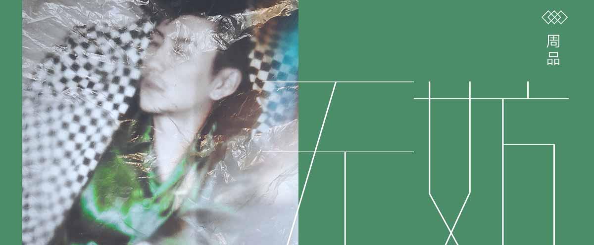 周品全新单曲《无妨》正式上线