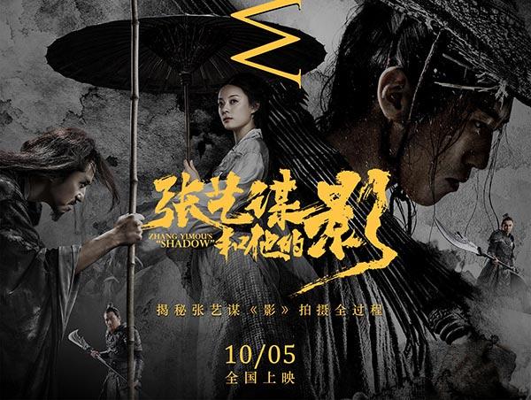 """纪录片《张艺谋和他的""""影""""》定档10月5日"""