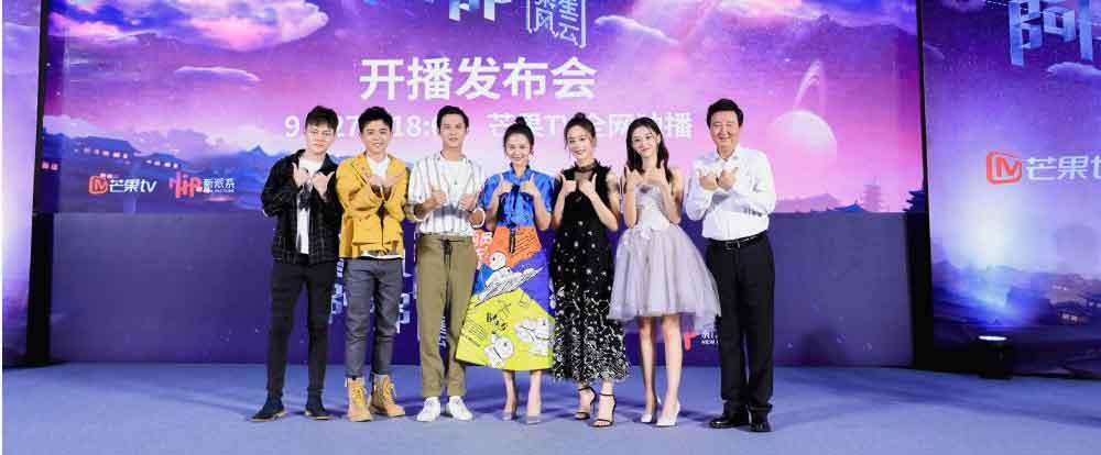 《颤抖吧阿部2》郑业成安悦溪北京举办发布会