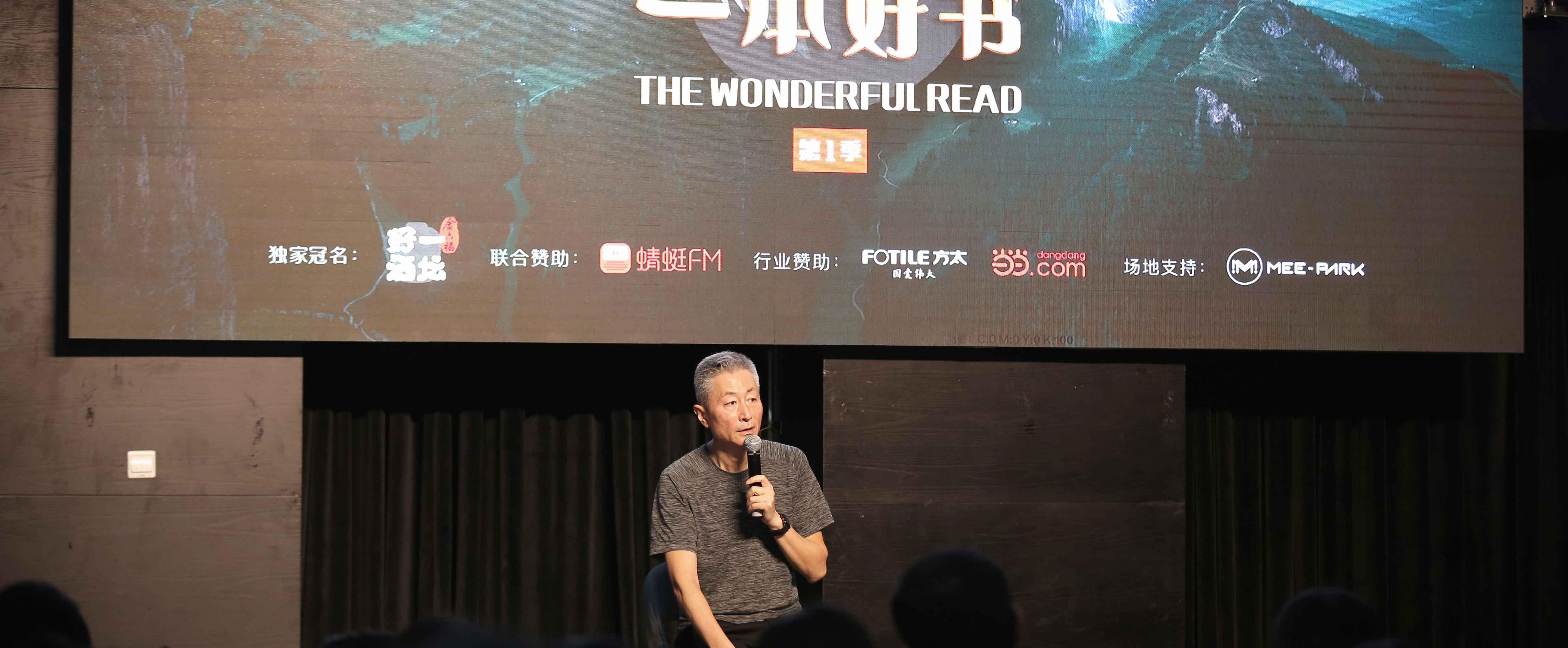 《一本好书》赵立新北京举办发布会