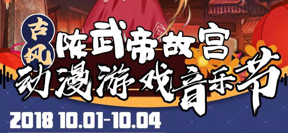 陈武帝故宫古风动漫游戏音乐节即将开始
