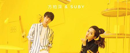 方柏深和Suby合唱新歌《环游世界》发布