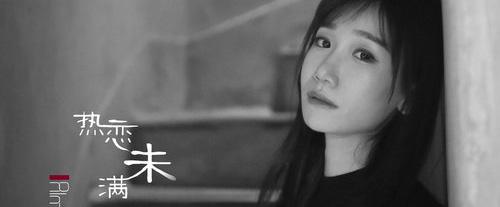 小缘发布全新抒情音乐作品《热恋未满》