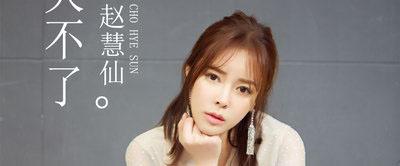 赵慧仙全新单曲《没什么大不了》首发上线