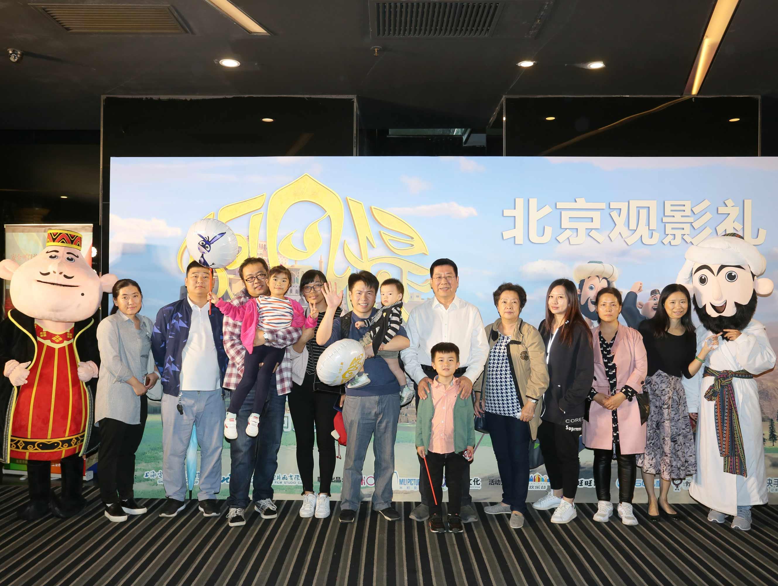 《阿凡提之奇缘历险》北京观影礼 获赞兼具欢乐与冒险