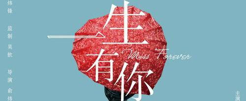 水木年华音乐剧《一生有你》10月17日北京首演