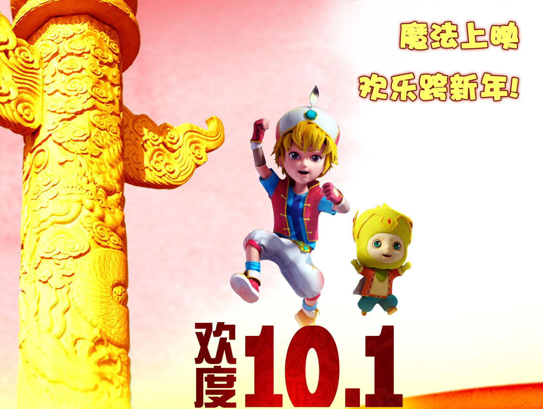 动画电影《阿里巴巴三根金发》发布国庆节版海报