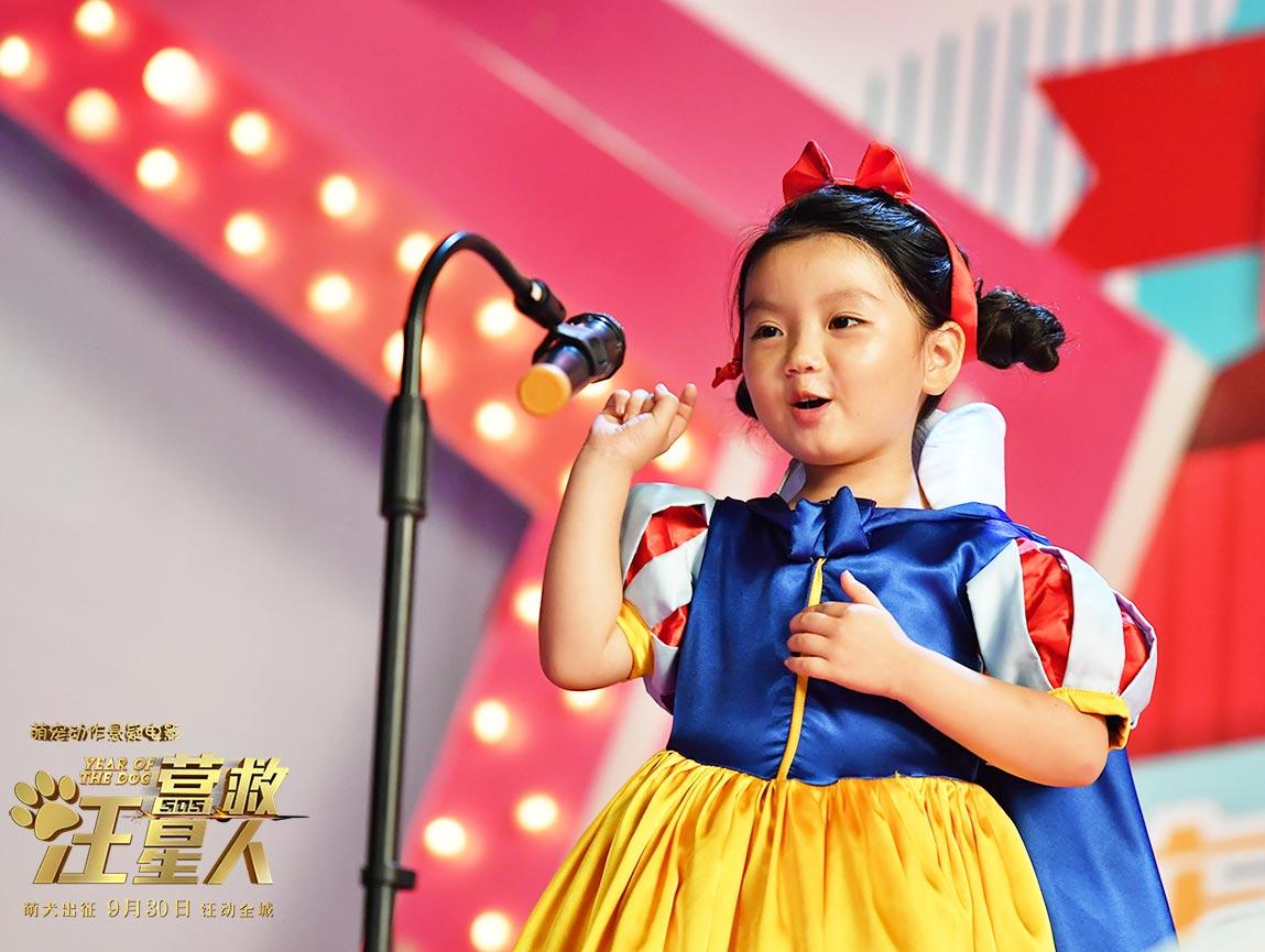"""《营救汪星人》阿拉蕾雅涵变身""""白雪公主"""""""