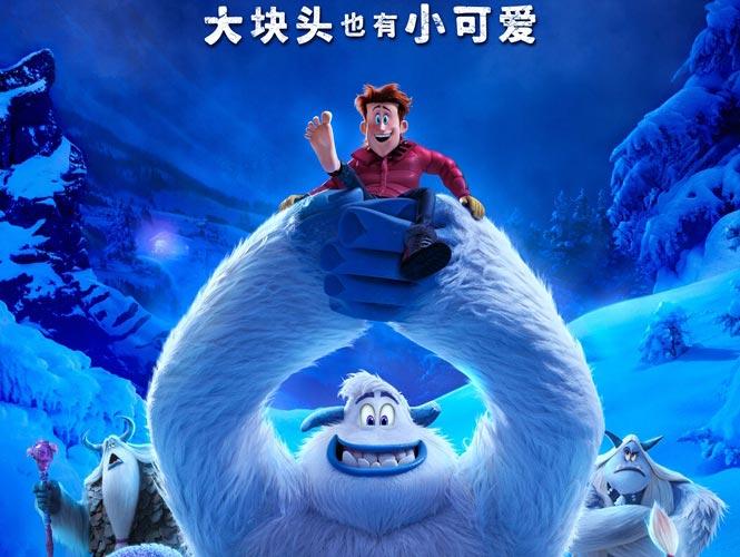 《雪怪大冒险》定档10月19日  开启反差萌欢乐冒险