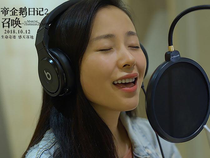 江一燕献唱《帝企鹅日记2》推广曲