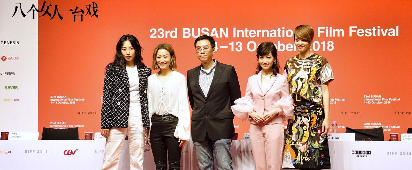 《八个女人一台戏》亮相釜山电影节