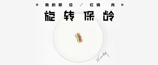 旋转保龄两首新专辑最新单曲今日上线