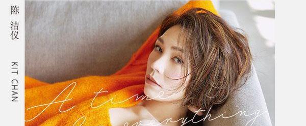 陈洁仪新专辑发行单曲《绽放》MV全网上线