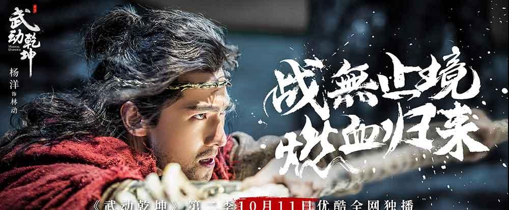 《武动乾坤》第二季今晚开播杨洋吴尊兄弟反目