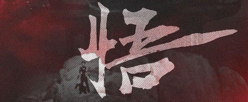 吴亦凡第三支中文单曲《悟》封面曝光