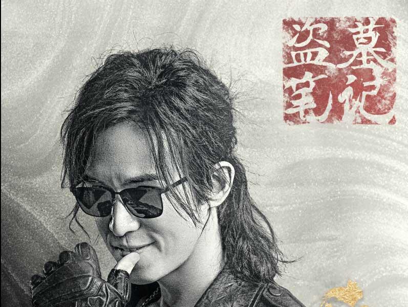 陈楚河出演《盗墓笔记重启》黑眼镜网友表示期待