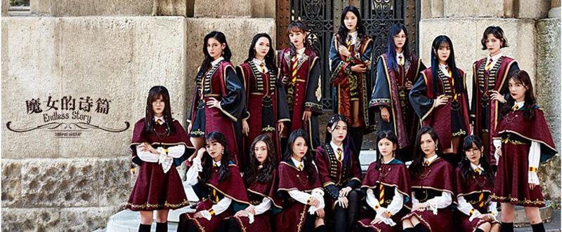 SNH48 GROUP《魔女的诗篇》近日上线