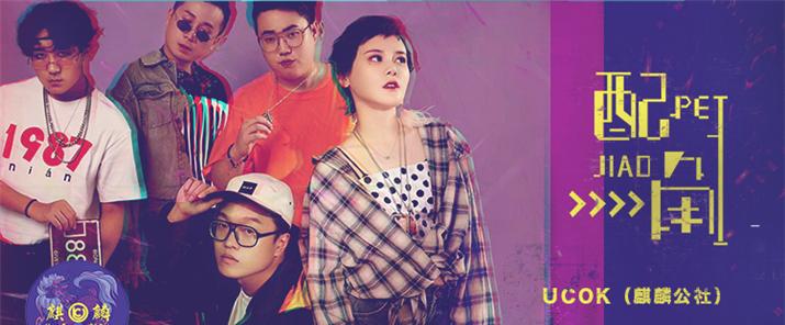 ucok(麒麟公社)出道单曲《配角》上线