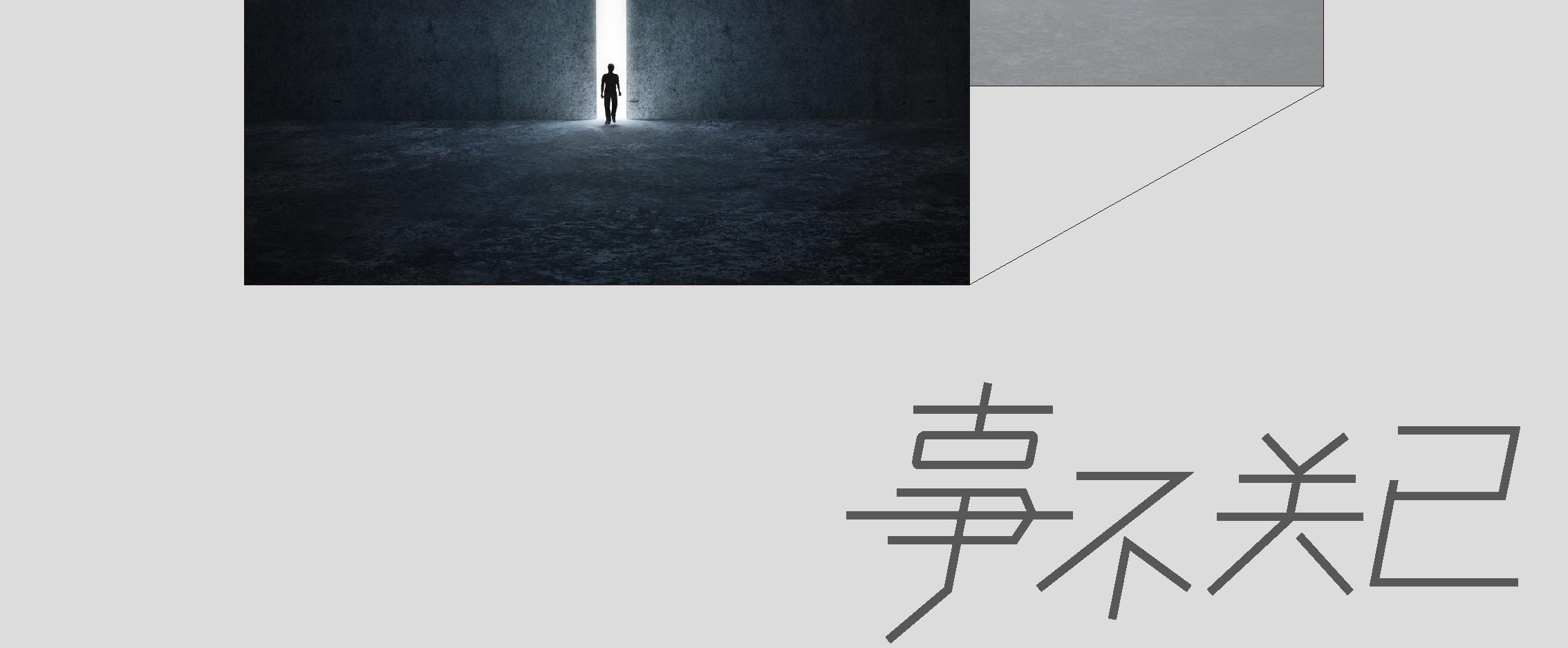 朱兴东单曲《事不关己》唱出人生处世哲学
