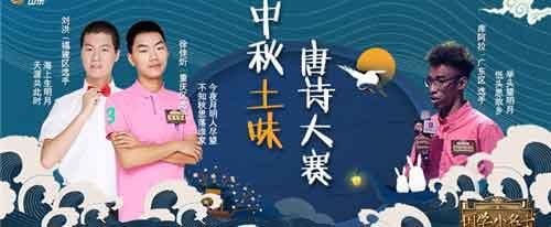《国学小名士》让中国少年腹有诗书心怀家园