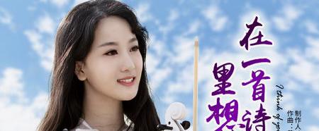刘聪《在一首诗里想你》MV在东戴河正式开机