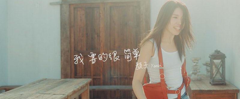 颜子新歌《我要的很简单》MV正式上线