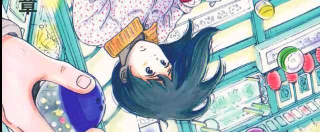 《恋之月》讲述的是30岁女主角平和子与同居男友枫君还有16岁高中生井君之间的三角恋爱关系。漫画目前在讲谈社《MORNING TWO》上连载,单行本出版至第5卷。新田章表示漫画还在连载,自己很期待看到漫画和日剧的结局。