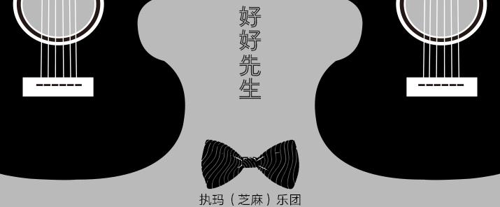 执玛(芝麻)乐团发布新歌《好好先生》缅怀挚友